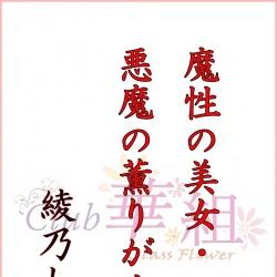 綾乃しおり(club 華組)[キャバクラ/愛媛県松山市]さんの情報はこちらから