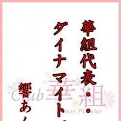 響あんじゅ(club 華組)[キャバクラ/愛媛県松山市]さんの情報はこちらから