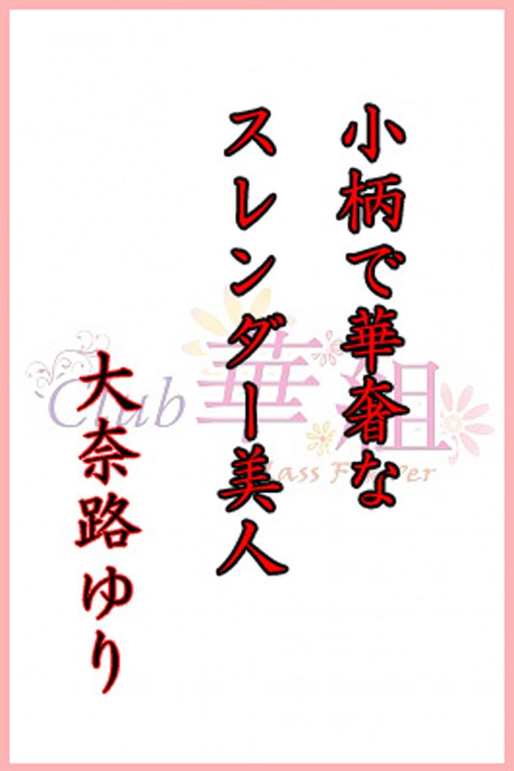 大奈路ゆりさんのプロフ写真0