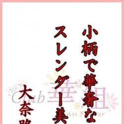 大奈路ゆり(club 華組)[キャバクラ/愛媛県松山市]さんの情報はこちらから