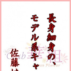 佐藤はるか(club 華組)[キャバクラ/愛媛県松山市]さんの情報はこちらから