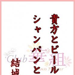 結城かな(club 華組)[キャバクラ/愛媛県松山市]さんの情報はこちらから