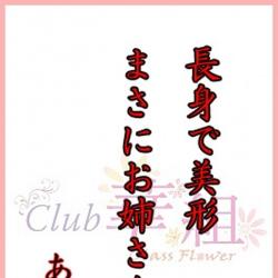 あやか(club 華組)[キャバクラ/愛媛県松山市]さんの情報はこちらから