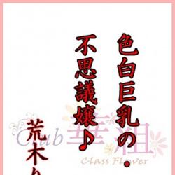 荒木りおな(club 華組)[キャバクラ/愛媛県松山市]さんの情報はこちらから