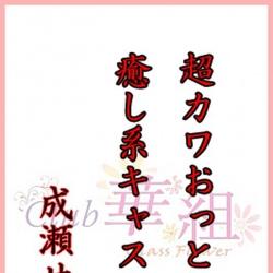 成瀬せいら(club 華組)[キャバクラ/愛媛県松山市]さんの情報はこちらから