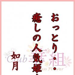 如月 陽(club 華組)[キャバクラ/愛媛県松山市]さんの情報はこちらから