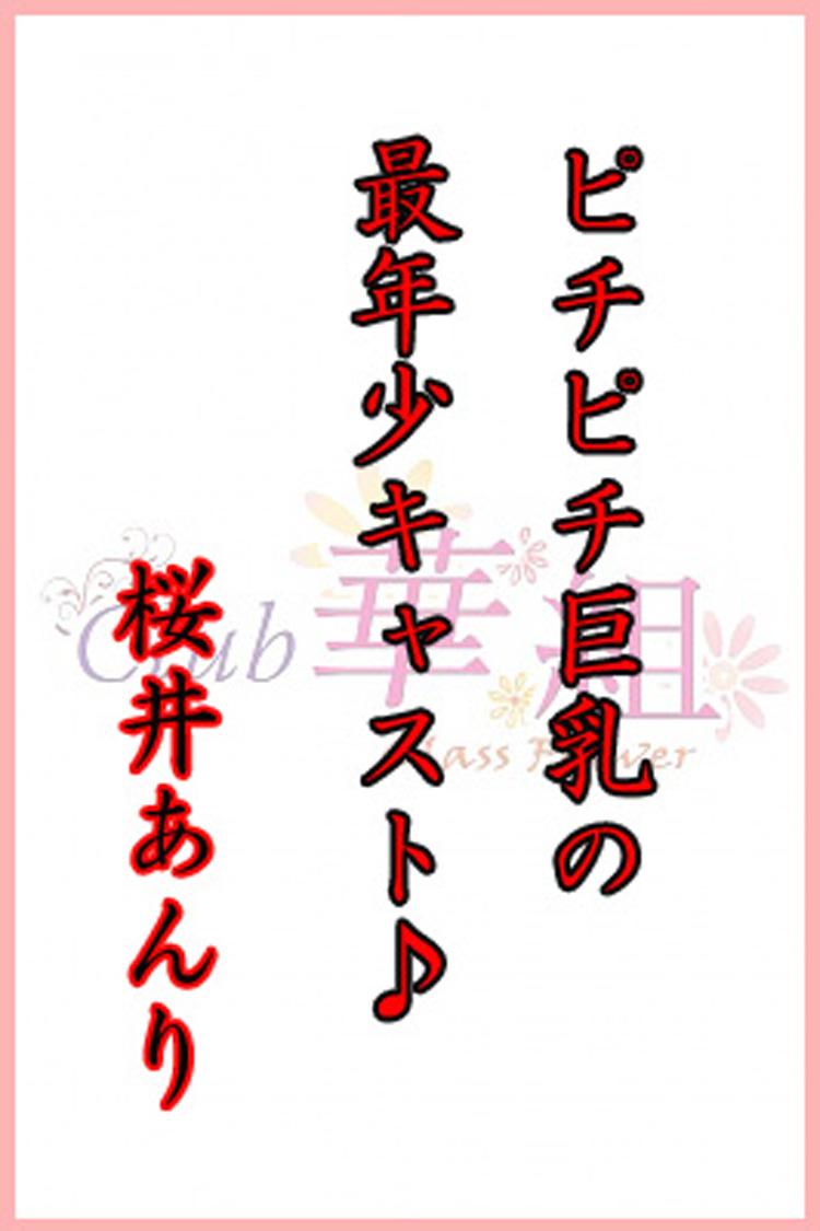 桜井あんりさんのプロフ写真0