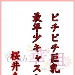 桜井あんりさんのプロフ写真