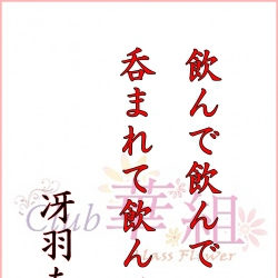 「club 華組」[キャバクラ/愛媛県松山市]おすすめの冴羽あかね