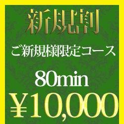 新規割(個室マッサージサロン Charm)[メンズエステ/愛媛県松山市]さんの情報はこちらから