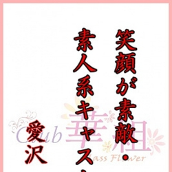 愛沢こと(club 華組)[キャバクラ/愛媛県松山市]さんの情報はこちらから