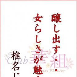 椎名じゅり(club 華組)[キャバクラ/愛媛県松山市]さんの情報はこちらから