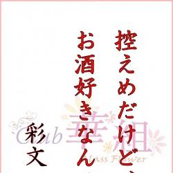 彩文ふみ(club 華組)[キャバクラ/愛媛県松山市]さんの情報はこちらから