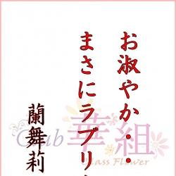 蘭舞莉えりか(club 華組)[キャバクラ/愛媛県松山市]さんの情報はこちらから
