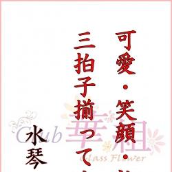 水琴さき(club 華組)[キャバクラ/愛媛県松山市]さんの情報はこちらから
