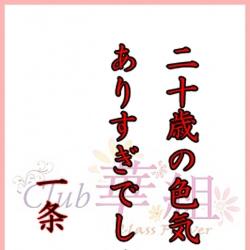 一条 さら(club 華組)[キャバクラ/愛媛県松山市]さんの情報はこちらから