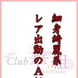 りあ(club 華組)[キャバクラ/愛媛県松山市]さんの情報はこちらから