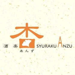 「酒楽 杏 -ANZU-」[スナック・ラウンジ/愛媛県松山市]おすすめのよおこ