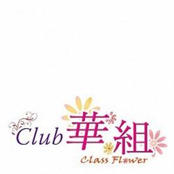 きらら(club 華組)[キャバクラ/愛媛県松山市]さんの情報はこちらから
