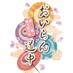 ちなつ(和風きゃばくら おいらん道中)[セクキャバ/愛媛県松山市]さんの情報はこちらから