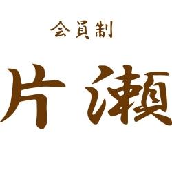 「会員制 片瀬」[スナック・ラウンジ/愛媛県松山市]おすすめのあすか