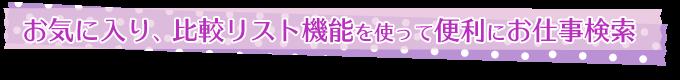 愛媛県松山市の夜の求人バイト情報満載のナビパラネットなら、お気に入り、比較リスト機能を使って便利に求人バイト検索できます