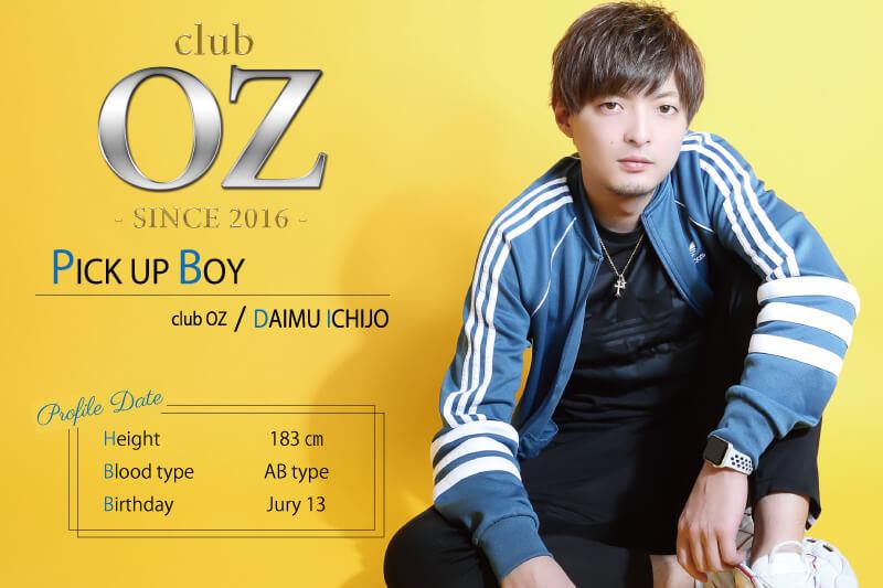 【club OZ】一条 大夢さんを撮り下ろし&インタビュー♪