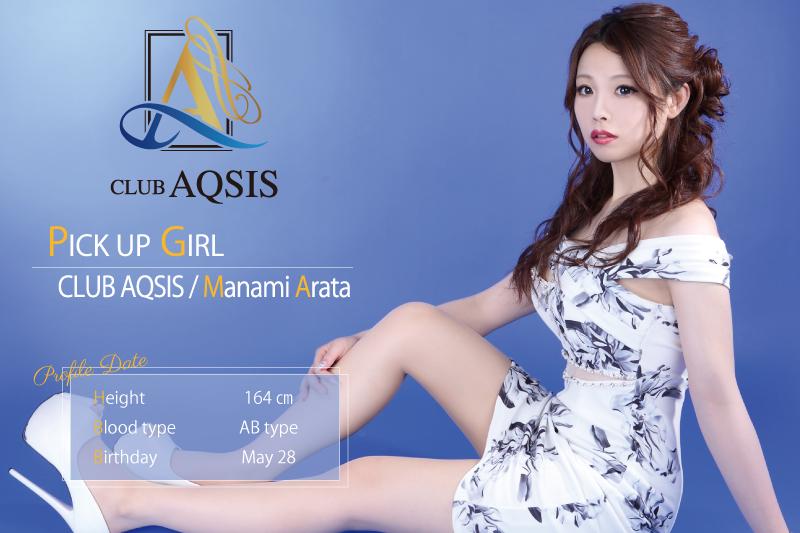 【CLUB AQSIS】新田 まなみさんを撮り下ろし&インタビュー♪