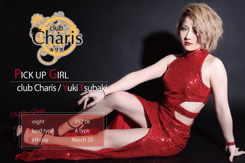 【Club Charis】椿 雪さんを撮り下ろし&インタビュー♪
