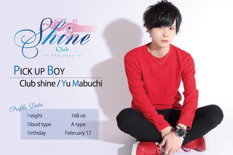 【Club shine】馬渕 悠さんを撮り下ろし&インタビュー♪