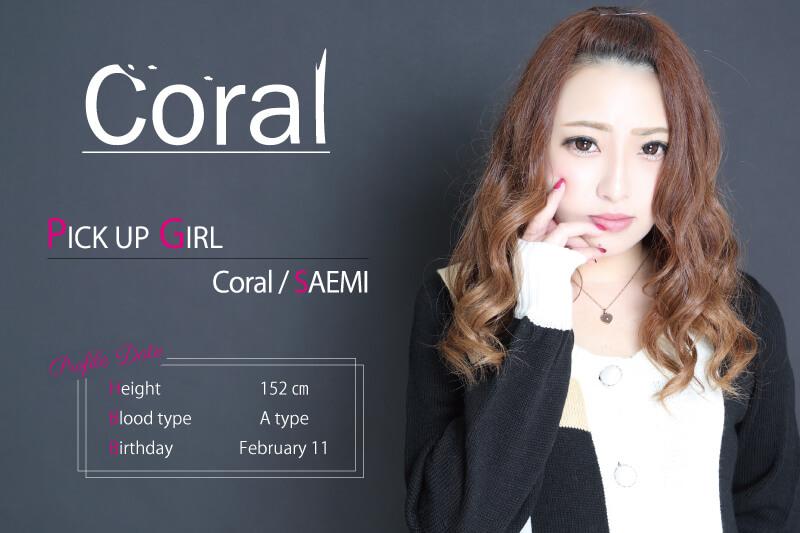 【Coral】咲恵美さんを撮り下ろし&インタビュー♪