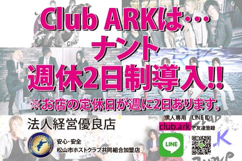 Club ARK[ホストクラブ/愛媛県松山市]の求人情報