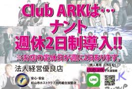 Club ARK[ホストクラブ/愛媛県松山市]