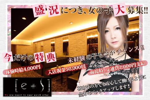 club es[キャバクラ/愛媛県松山市]の求人情報