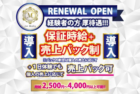 club Melty[キャバクラ/愛媛県松山市]の求人情報