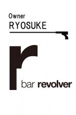 「bar revolver」[バー/愛媛県松山市]おすすめの亮介