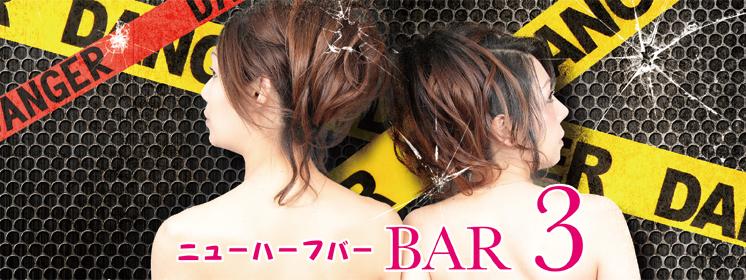 ニューハーフバー BAR3