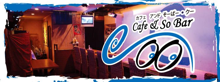 Cafe & So Bar COO