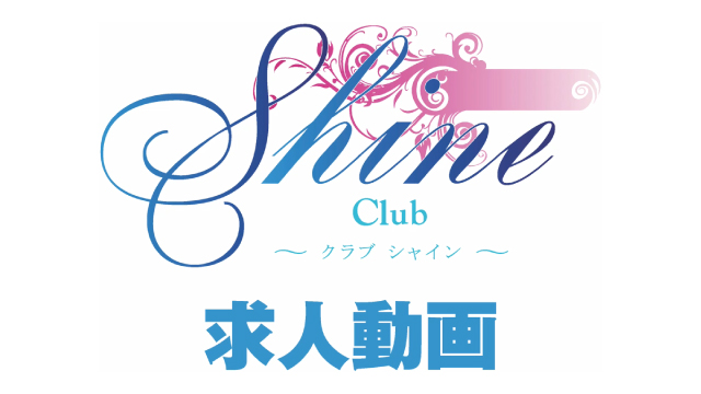 [Club shine] さんの動画「Club Shine 求人動画」です
