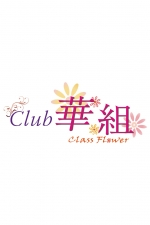 みな(club 華組)[キャバクラ/愛媛県松山市]さんの情報はこちらから