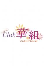 あんじゅ(club 華組)[キャバクラ/愛媛県松山市]さんの情報はこちらから