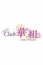 ゆり(club 華組)[キャバクラ/愛媛県松山市]さんの情報はこちらから