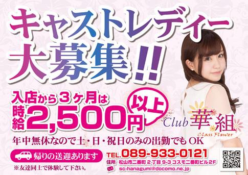 club 華組[キャバクラ/愛媛県松山市]の求人情報
