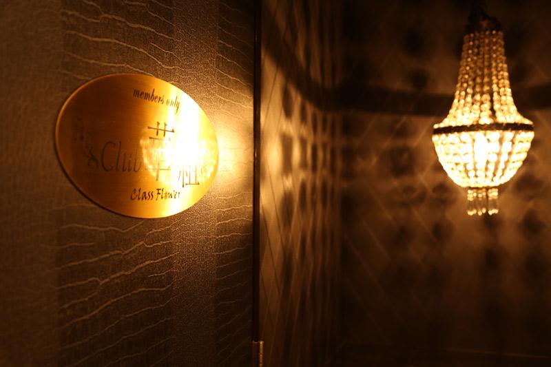 club 華組の店舗写真3