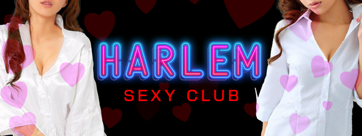 セクシークラブ HARLEM