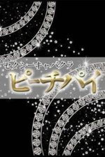 らん(ピーチパイ)[セクキャバ/愛媛県松山市]さんの情報はこちらから