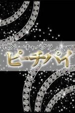あずき(ピーチパイ)[セクキャバ/愛媛県松山市]さんの情報はこちらから