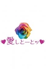 ゆいな(愛しとーとッ)[スナック・ラウンジ/愛媛県松山市]さんの情報はこちらから