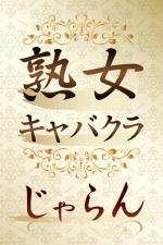 「熟女キャバクラ じゃらん」[キャバクラ/愛媛県松山市]おすすめの陽向 香澄