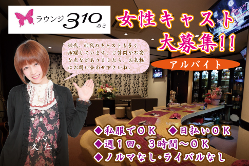 ラウンジ310(ミト)[スナック・ラウンジ/愛媛県]の求人情報